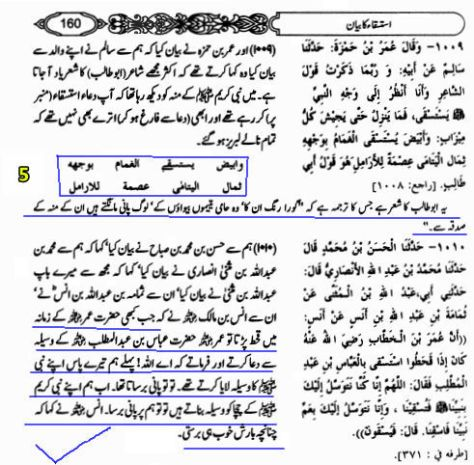 Wahabi Tehreef by Muhsin Khan in Sahih Bukhari 5