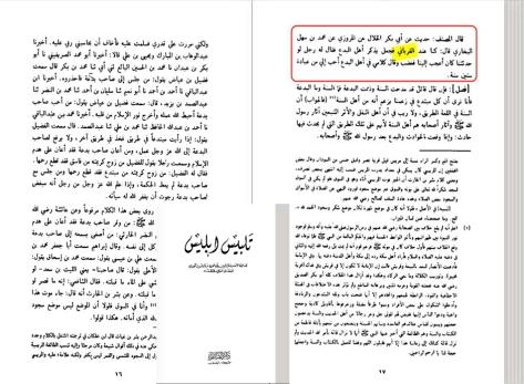 Tablees-darulqalam-edition-written-farbani