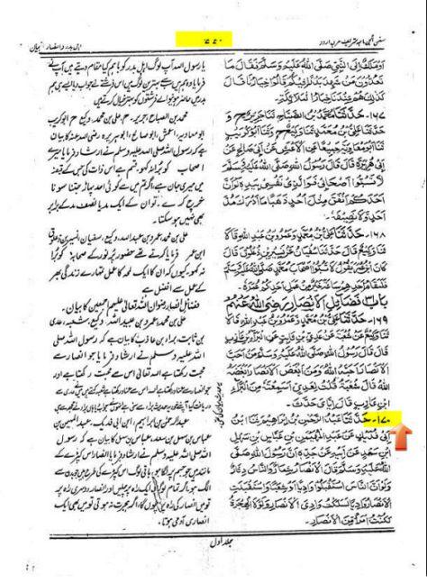 Sunnan ibne majah sirat e mustaqeem 1
