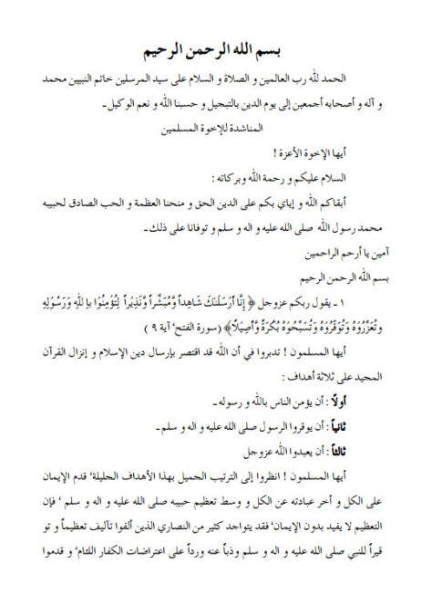 Tamheed e Imaan Arabic1