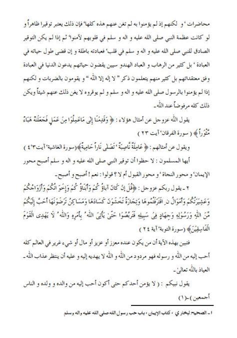 Tamheed e Imaan Arabic2