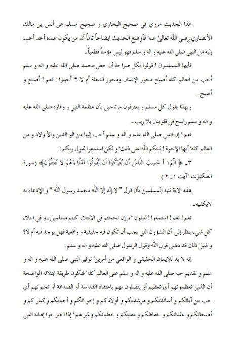 Tamheed e Imaan Arabic3