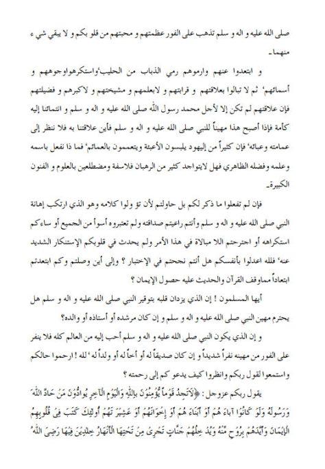Tamheed e Imaan Arabic4