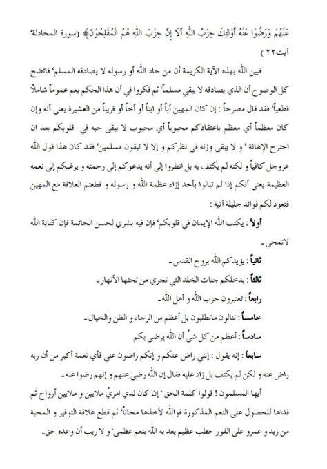 Tamheed e Imaan Arabic5