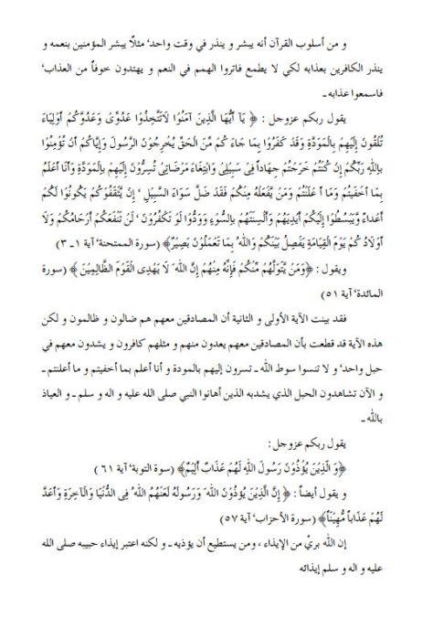 Tamheed e Imaan Arabic6