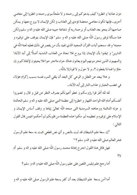 Tamheed e Imaan Arabic7