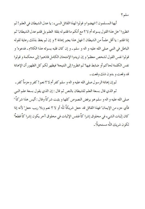 Tamheed e Imaan Arabic8