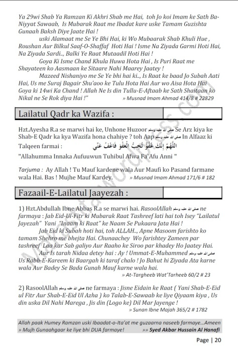 12 sayings of Rasulullah regarding Iftar, 2 sayings of Rasulullah regarding fasting, 25 Advices for Ramadan, advice, advice for ramdan, ahadees, ahadees ramzan, ahadiths, ahkaam, ahkaam-e-Roza, ahkam roza, ahkam-e-roza, ahkamaat e roza, akbar al hanafi, akbar al hanafi ramzan guide, akbar husssain al hanafi, ALLAH, brush teeth with toothpaste, Du'a for Iftar, Du'a is accepted at time of Iftar, Eight tips on sharing Ramadan with your neighbors, Excellence of Zikr in Ramadan, FASTING, fazail, fazail ramzaan, fazail-e-itikaaf, fazail-e-ramzan, fiqhi masail, Fishes praying for the forgiveness, Five special blessings of Ramadan, For whom fast is Fard?, Forgiveness of one million in every moment, gudience to, gudience to hadees, Guide, guide to fasting, Guide to Ramzan, hadees, hadees ramzan, hadith, hadith ramdan, hajj, Heart-warming saying of the Holy Prophet, Holy Prophet would welcome Ramadan, iftaar, iftar, iftar hadees, iftar ramzan, iftar sehri hadees, Intention of fast, Is it allowed to brush teeth with toothpaste or Miswak while one is Fasting?, ISLAM, islamic, Itikaaf, lailtul jayezah, Lailtul qadr, masail, masail e roza, masla ramzan, masla roza, Method of paying expiation for fasting, Miswak while Fasting?, Miswak while one is Fasting?, namaz ki rakat, pdf ramadan guide, Portals of Heaven are opened, prepare ramdan, QURAN, RAMADAN, ramadan checklist, ramadan guide, ramadan guide akbar hussain al hanafi, ramadan guide book, ramadan guide by akbar hussain al hanafi, ramadan guide pdf, ramadan pdf, Ramadan Preparation, ramadhaan, ramdan, ramdhan, RAMZAAN, ramzan, ramzan checklist, Ramzan Guide, ramzan guide akbar al hanafi, ramzan hadees, ramzan preparation, razan hadees, ROZA, rozey ke masail, Rules of Fasting, Rules of Fasting hanafi, Rulings regarding expiation, Sahaba would welcome Ramadan, saher, saher hadees, sehri, sehri hadees, Sins in Ramadan, Spend more on your family in Ramadan, sunni, Ten tips to prepare your family for Ramadan, tips for ramdan, tips to ramdan, truth, What Ramadan is ?, zakat, روزہ ، صوم، رمضان شریف، اسلام،مسلم،ramdhan