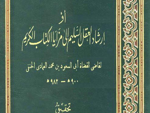 Hazir wa Naazir [from Quran Sunnah and Salaf] [Ar/Ur/En]