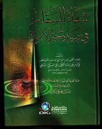 Admin Book Series: Refuting Ibnu Taymmiyah by Imam Tajuddeen (Ar/Pdf)