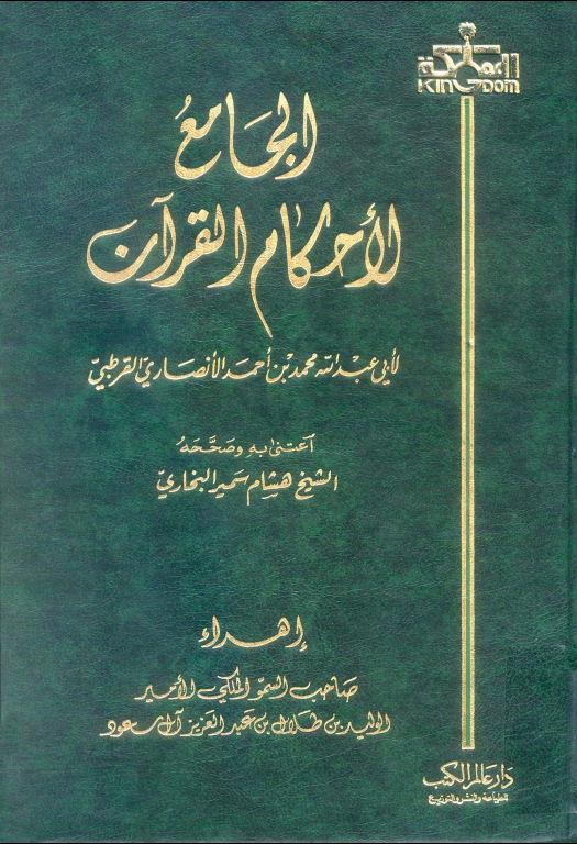 Tafsir e Qurtubi Surah al Isra 1 (a)
