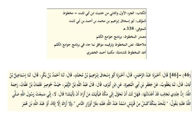 Refutation to Kifayatullah Sanabli on Fabricated hadith [Urdu]