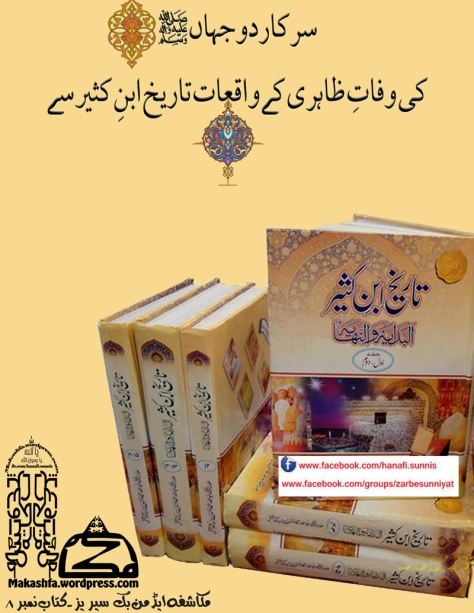 Prophet alehisalams Demise - Ibne Kaseer Urdu Vol 50
