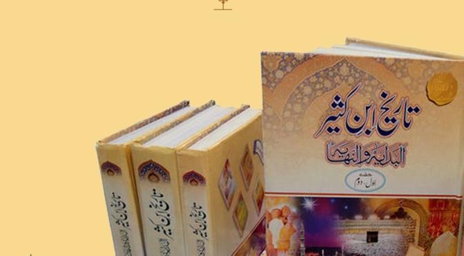 Wafat -e- Nabawi Par Tareekh Ibn kaseer se Akhazshuda Safhat