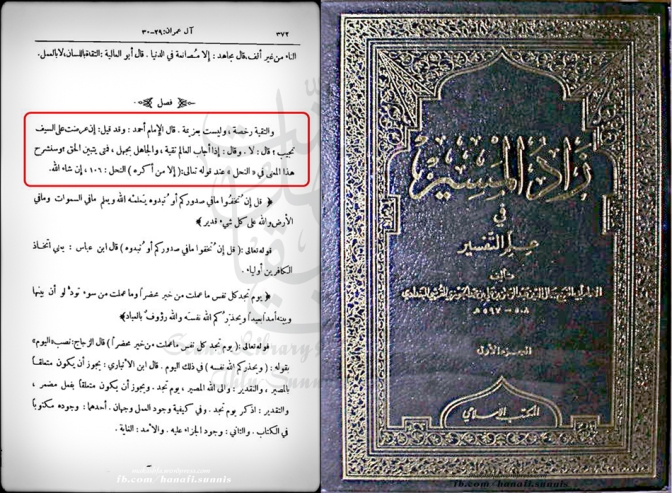 Tafsir-ZaadalMayser - Ibne Jawzi al Hanbali (a)