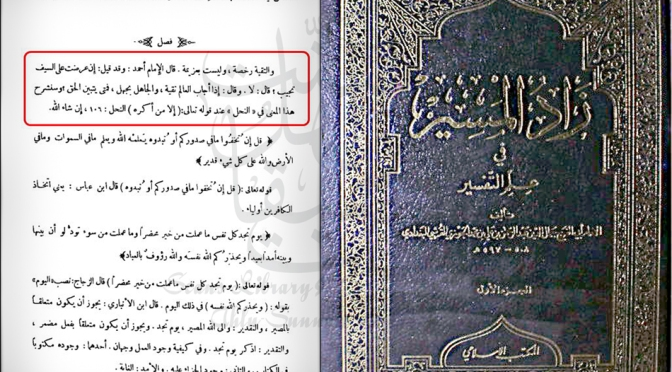 Tafsir Surah aale-Imran-Verse 28 [Urdu / Ar]