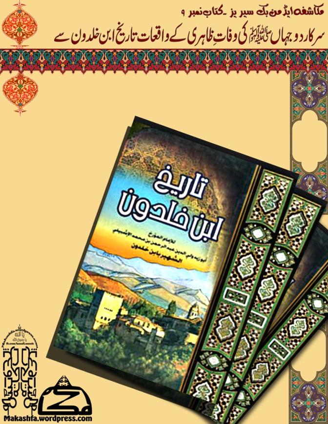 WafateNabawi-Tarikh Ibne Khaldun Urdu Makashfa00000