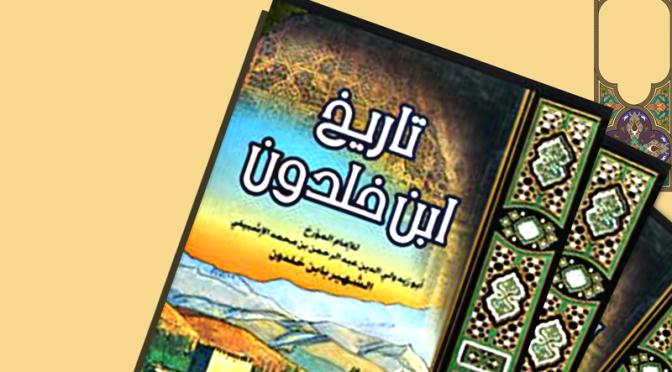 Wafat-e-Nabawi – Tareekh Ibne Khaldun Se AkhazShuda Safhat