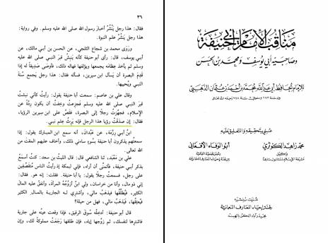 16 manaqib-abu-hanifa-by-imam-zahabi_page36