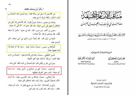17 manaqib-abu-hanifa-by-imam-zahabi_page29-copy