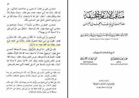 18 manaqib-abu-hanifa-by-imam-zahabi_page43