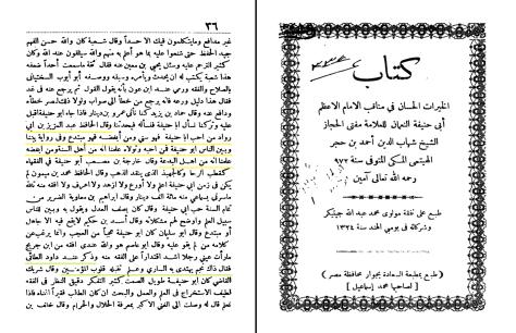 20 khairat-al-lisan_page37-copy