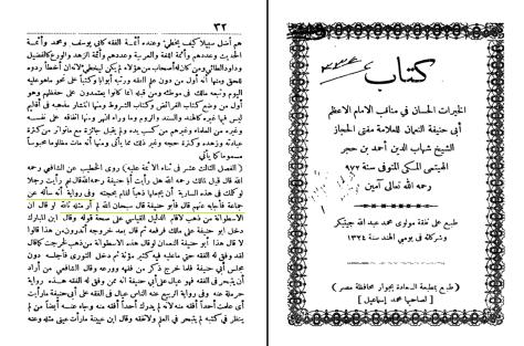 21 khairat-al-lisan_page33