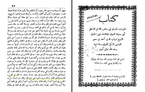 26 khairat-al-lisan_page36