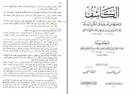 34 kashif2_page322