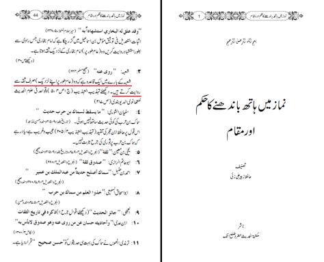 seene-pe-hath-bandhna-zubair-ali-zai_page43
