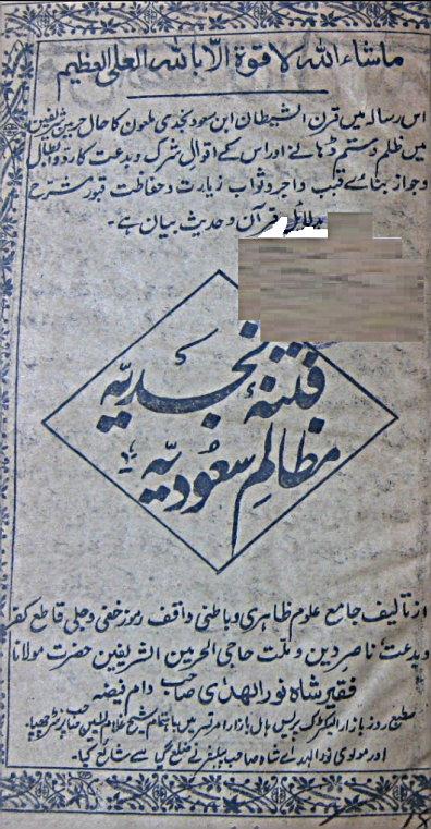 History Book- Fitnay Najad Mazalim e Aal e Saud {Ur}