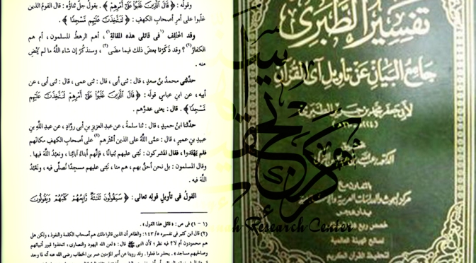 Tafsir Surah Kahf Verse 21 – Mazarat -Masajid [Urdu]