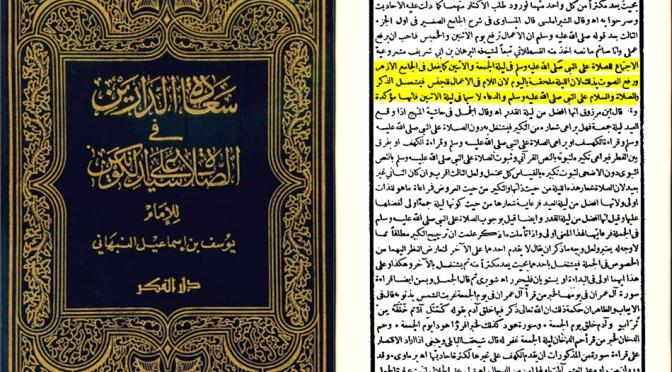 Fazail e Darood Sharif & Tawasul – Darud Before and After Azan & Salafs View
