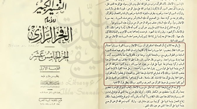 Why Bismillah is Not There in Start of Surah Tawba [Ar/Ur]