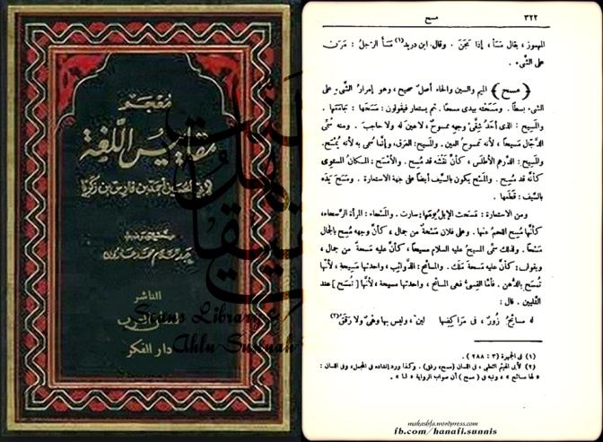 Maqabis-al-Lugha---Ibne-Faris---Word-Dajjal-exp-(a)