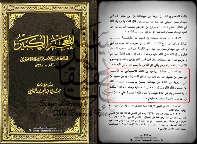 Hadith: Ya Ibadillahi Ahbasu – with Jirah Taadil