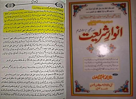 Anwar-e-shariat-aitraz