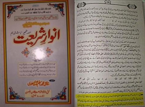 Anwar-e-shariat-wala-sawal