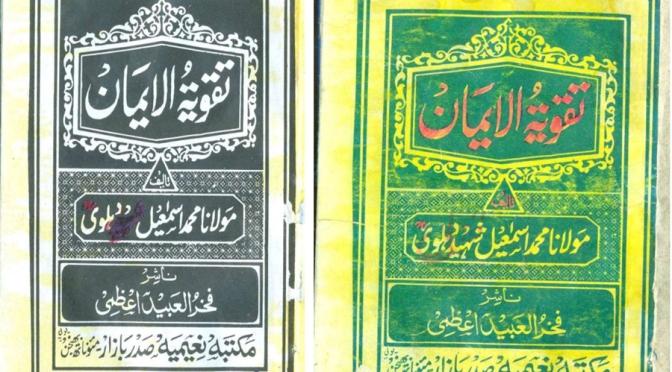 Tarikh-e-Kitab Taqvia-tul-Iman wa Buraheen e Qaatia