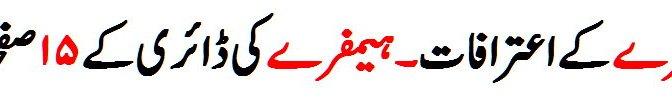 Hamfrey- k- Aitrafat – Urdu