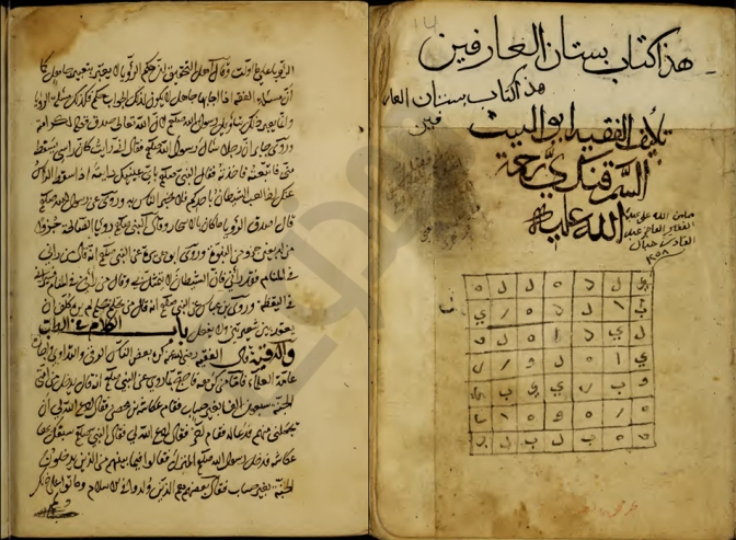 Manuscript Chapter Translation from Bustan al Arifeen lil Samarqandi on Taweezat