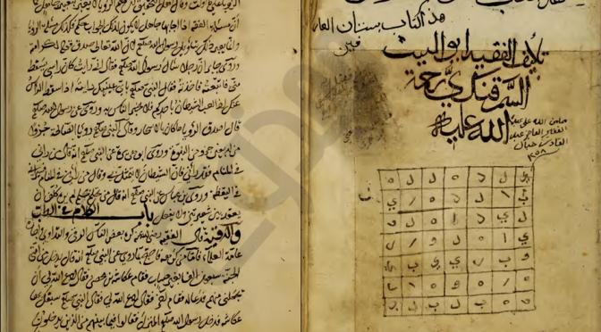 Manuscript Chapter Translation from Bustan al Arifeen lil Samarqandi on Taweezat