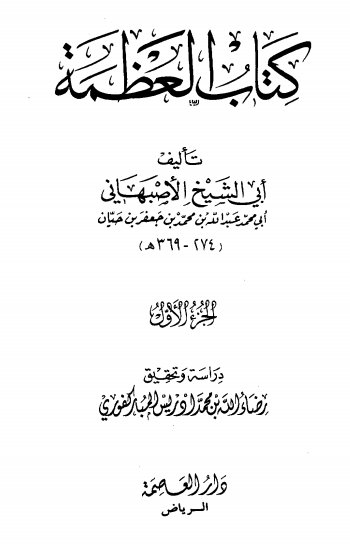 al-azmata-abi-al-shaykh-asbahani-1