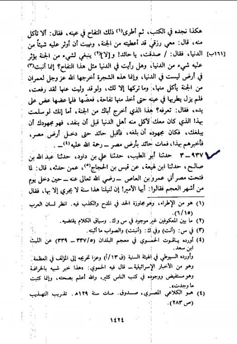 al-azmata-abi-al-shaykh-asbahani-2