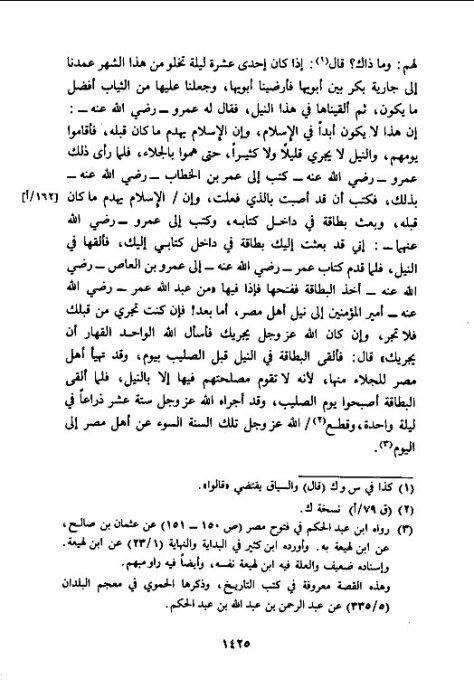 al-azmata-abi-al-shaykh-asbahani-3