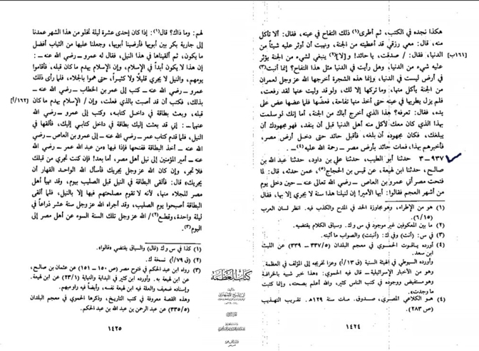 al-azmata-karamat-e-umar-e-farooq-darya-e-neel