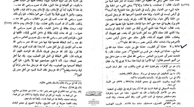 Hadith-e-Neel (River Nile) & Umar bin Khattab (Rd)