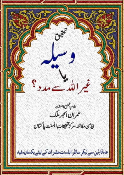 tawasul-ya-ghairullah-se-madad-by-imran-akbar-malik0000