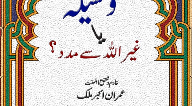 Waseela Ya Ghairullah Se Madad [Admin Book Series no 10]