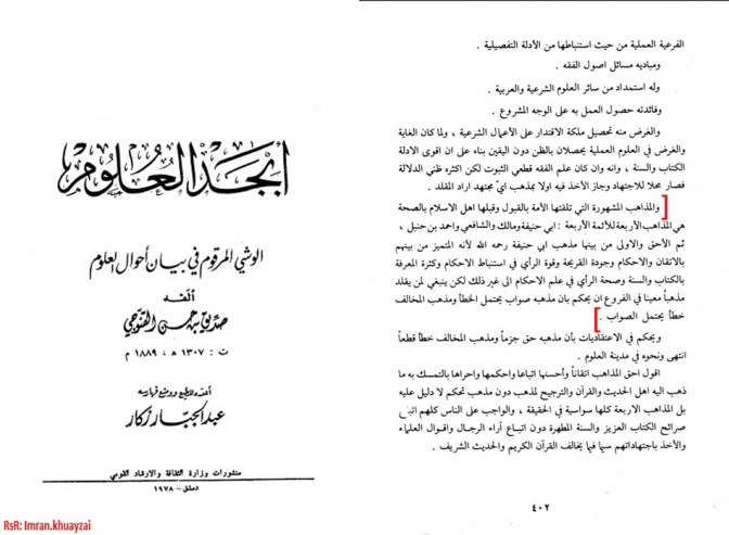 abjad-al-uloom-nawaz-bhopali-authenticating-hanafi-fiqh